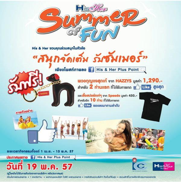 """ร่วมสนุกกับกิจกรรม """"Summer of fun"""""""