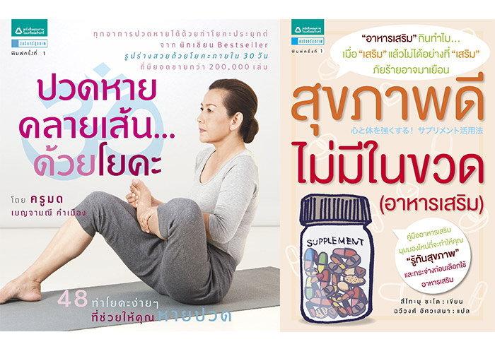 หนังสือเกี่ยวกับสุขภาพที่คุณต้องรู้