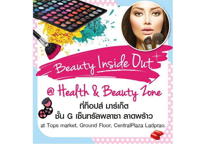 Health and Beauty Zone รูปแบบใหม่ภายใต้ Concept Beauty Inside Out