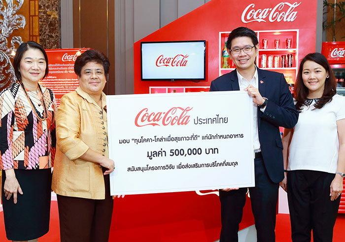 โคคา-โคลา มอบทุนแก่สมาคมนักกำหนดอาหารแห่งประเทศไทย
