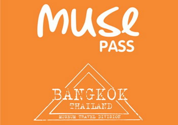 เที่ยวให้รู้ ดูให้คุ้ม ด้วยพาสปอร์ต Muse Pass