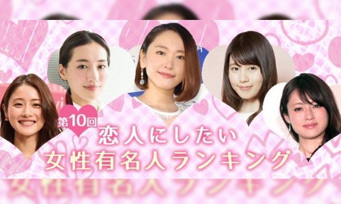 10 อันดับ ดาราสาวญี่ปุ่นที่อยากเป็นแฟนด้วย ประจำปี 2017