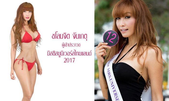 45 ยังแซ่บ ลูกตาล ชโลมจิต เข้ารอบ Mrs.Universe Thailand 2017 เวทีเพื่อผู้หญิงที่แต่งงานแล้ว