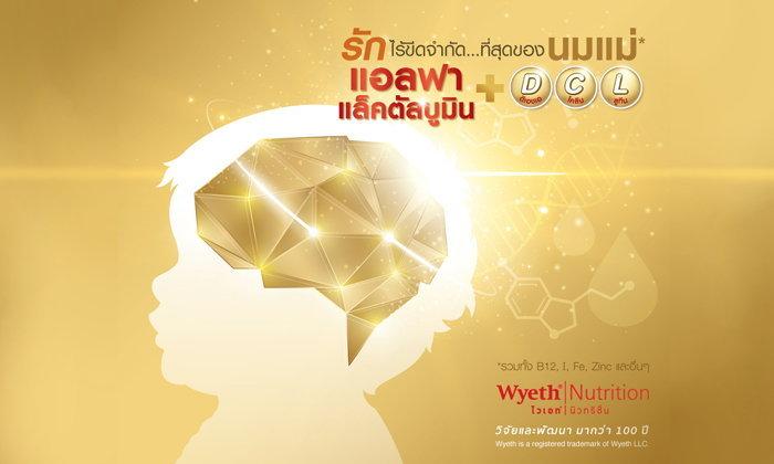 การเสริมพลังของสารอาหารหลายชนิดเพื่อการพัฒนาสมอง และร่างกาย