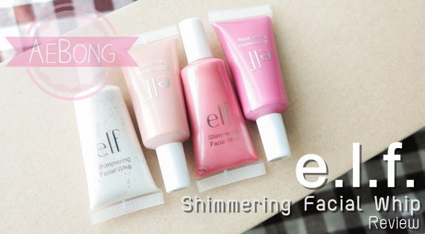 ♥♥Review♥♥ e.l.f. Shimmering Facial Whip งานนี้ชิมเมอร์กระจายสบายกระเป๋า