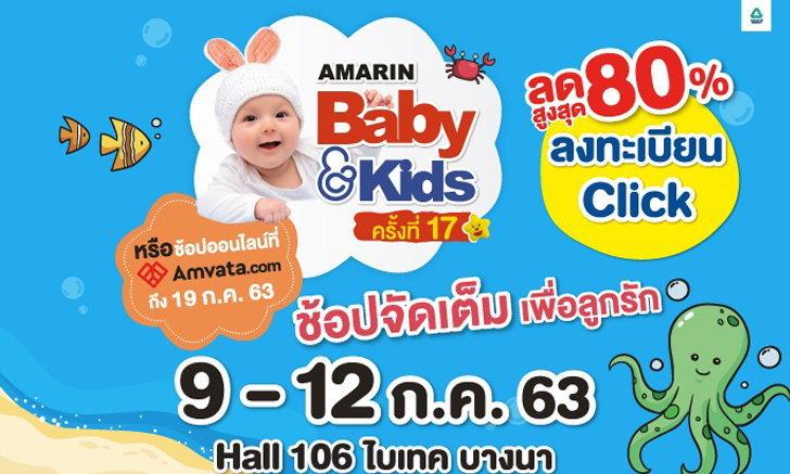 งาน Amarin Baby&Kids Fair 9-12 กรกฎาคม 2563 10.00 น.- 20.00 น.ไบเทค บางนา