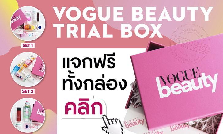 VOGUE Beauty Trial Box แจกฟรียกกล่อง!