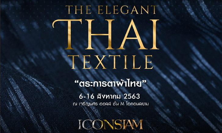 """The Elegant Thai Textile """"ตระการตาผ้าไทย"""" เฉลิมพระเกียรติสมเด็จพระบรมราชชนนีพันปีหลวง เนื่องในวันแม่แห่งชาติ ประจำปี 2563"""