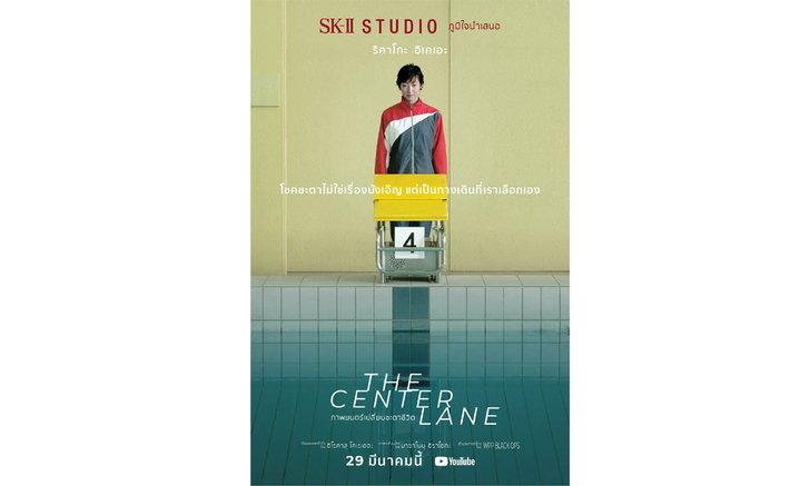 """ใครเป็นคนกำหนดชะตาชีวิตของเรา ? """"THE CENTRE LANE"""" ภาพยนตร์สั้นเรื่องแรกจาก SK-II STUDIO"""