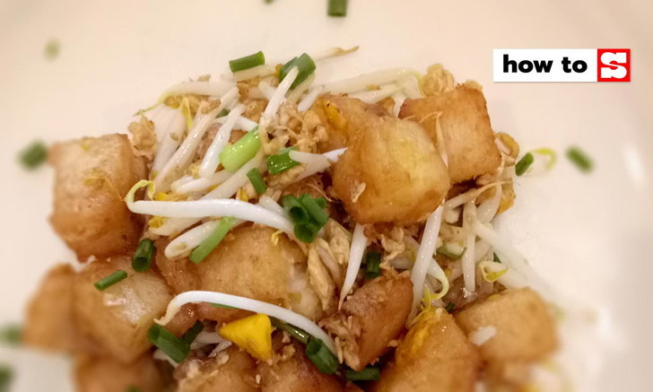 วิธีทำขนมผักกาดผัด (เมนูที่หายไป) แต่ทำกินเองง่าย ไม่ยุ่งยาก