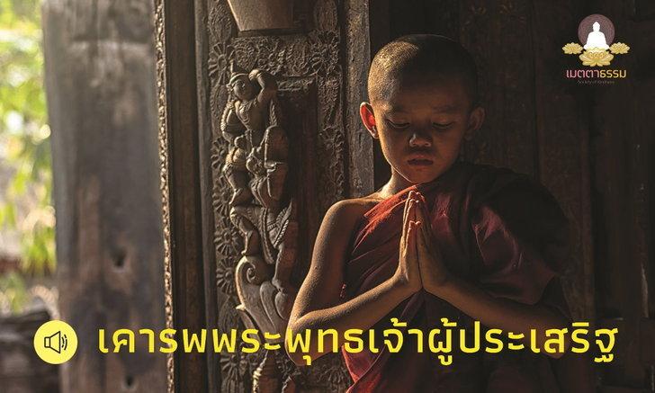 จิตที่ฝึกดีแล้ว ย่อมนำสุขมาให้  ตอน เคารพพระพุทธเจ้าผู้ประเสริฐ
