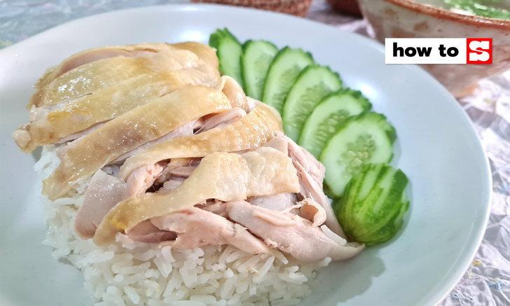 """วิธีทำ """"ข้าวมันไก่"""" พร้อมน้ำจิ้มสูตรเด็ดกินเองกัน"""