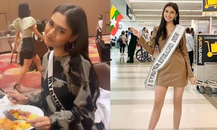 แฟนนางงามส่งกำลังใจ Miss Universe Myanmar 2020 กระเป๋าหาย ไม่มีเสื้อผ้าใส่