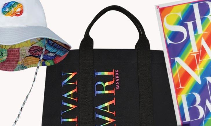 ร่วมฉลอง Pride Month สนับสนุนชุมชน LGBTQIA+ ด้วยคอลเลกชั่นพิเศษ SIRIVANNAVARI PRIDE