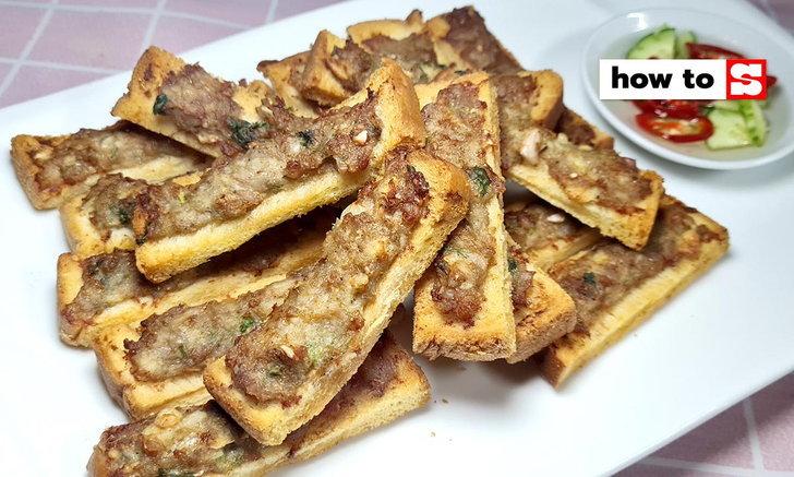 วิธีทำขนมปังหน้าหมู อาหารว่างสูตรวิถีคนเมือง ทำง่าย กรอบอร่อยด้วยหม้อทอดไร้น้ำมัน