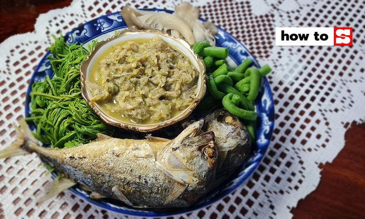 วิธีทำน้ำพริกปลาทู เมนูที่ดูเหมือนยากแต่ทำง่าย รสชาติโดนใจสาวๆ