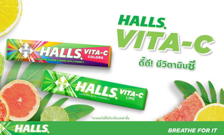 โฉมใหม่! Halls VITA-C Stick ลูกอมผสมวิตามินซีขนาดพกพา