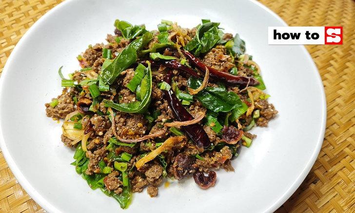 วิธีทำ ลาบเป็ด อาหารอีสานรสเด็ด สูตรแซ่บนัวด้วยข้าวคั่วสมุนไพร