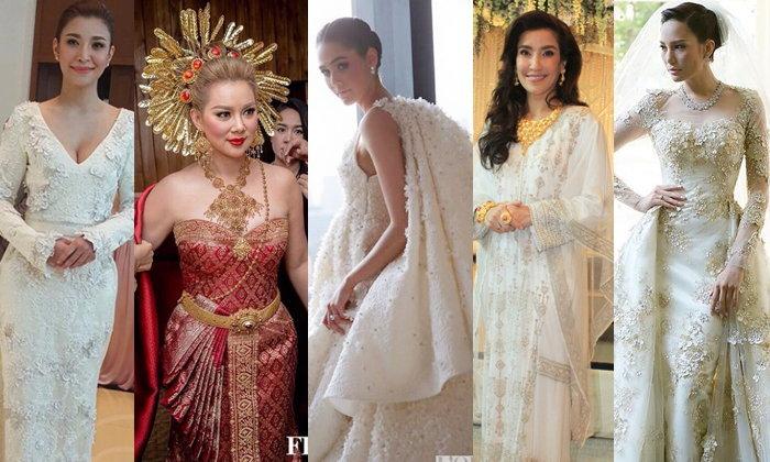 ชุดแต่งงาน เหล่าดาราไทย สวยหรู ดูดี ติดอันดับ