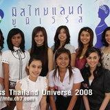 สมัครมิสไทยแลนด์ยูนิเวิร์ส 2551 กว่า 300 คน