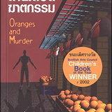 สายเลือดฆาตกรรม (Oranges and Murder)