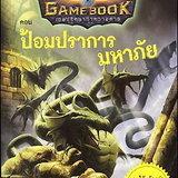เกมปริศนาท้าความตาย (Fighting Fantasy Game Book) ตอน 2 : ป้อมปราการมหาภัย