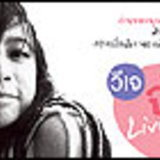 วีเจจ๋า : Live Show