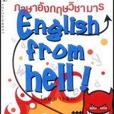 ภาษาอังกฤษวิชามาร