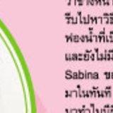 Sabina Doomm Doomm Girl Contest ปีที่ 2