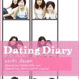 Dating Diary