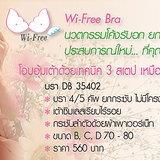 Wi -Free Bra นวัตกรรมโค้งรับอกยกกระชับอย่างมั่นใจ