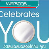 วัตสัน YOU AWARDS