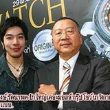 Bangkok World Watch