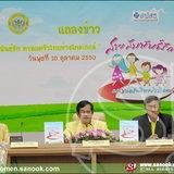 กิจกรรมสายสัมพันธ์รัก ครอบครัวไทยห่างไกลเอดส์