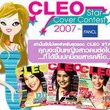 สมัครด่วน CLEO Star Cover Contest 2007