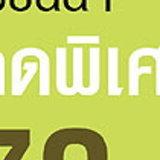 Elca Corporate Sale 30-70%