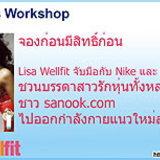 Blood type เมนูสุขภาพ Cooking Workshop