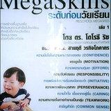 เปิดตัวหนังสือ MegaSkills  11 ทักษะนิสัยคู่ชีวิต