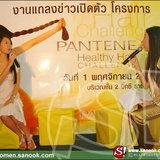 การประกวด PANTENE Healthy Hair Challenge