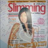 แนะนำเปิดตัวนิตยสารใหม่ Slimming