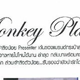 Shopping Guide : Monkey Planet