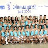 ได้แล้ว 44 ขาอ่อนสุดท้าย มิสไทยแลนด์ยูนิเวิร์ส 2552