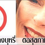 พิษร้ายของบุหรี่ ต่อสุขภาพและความงาม