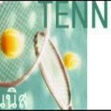 เทนนิส