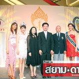 นางสาวไทย 2551 ใกล้ประชันโฉม