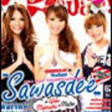 Cawaii! : มิถุนายน 2552