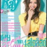 Ray : พฤษภาคม 2552