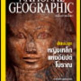 NATIONAL GEOGRAPHIC : เมษายน 2552