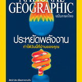 NATIONAL GEOGRAPHIC : มีนาคม 2552