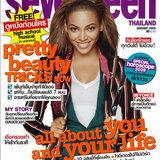 Seventeen : มกราคม 2552